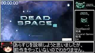 PC版 Dead Space2 RTA 3時間13分13秒 part1