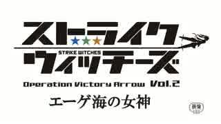 「ストライクウィッチーズ O.V.A. Vol.2