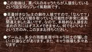 【黒バス人狼】21C猫村-3