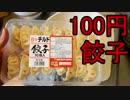 100円餃子