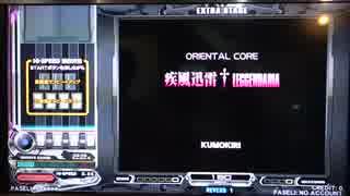 【beatmania IIDX】 疾風迅雷 (SPL) 【PENDUAL】