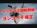 【ウリナラ次期戦闘機】 ヨンコイチ確定!