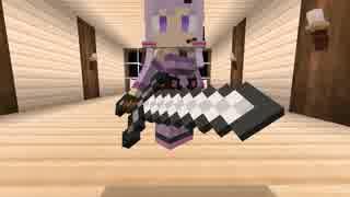 【Minecraft】黄昏のゆかり 第2夜【結月ゆかり+ゆっくり】