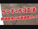 【ケンチャナヨ工法】 開通直後の高速道路がっ!