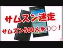 【サムスン迷走】 技術者500人を○○!