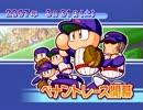 パワプロ12(決) マイライフ 投手で自動プレイ part3 前編