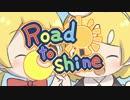 ボーパラ9【ボカロアルバム】 『road to shine』 クロスフェード+α