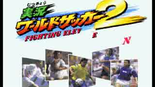 【TAS】 実況ワールドサッカーファイティ