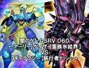 【遊戯王】駿河のどこかで闇のゲームしてみたSRV 060 thumbnail