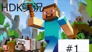 マインクラフトPS3版 HDK実況 #1