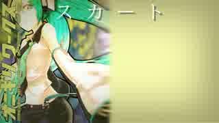 【初音ミク】 スカート 【オリジナル】