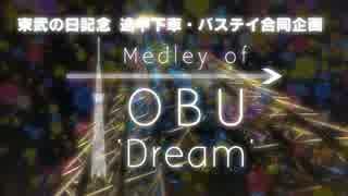 【東武合作】Medley of TOBU 'Dream'