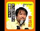 東浩紀「ゲンロンカフェ完全ガイド」2014年10月号【ニコ生コメント付き】
