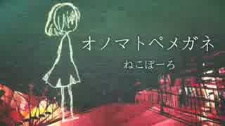 【初音ミク】オノマトペメガネ【ねこぼーろ(ササノマリイ)】