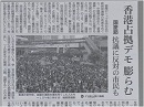 【中国包囲網】第二の天安門か?沸騰する香港[桜H26/10/2]