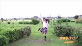 【ふぁみあ】放課後ジャンプ 踊ってみた【誕生日初ソロ】