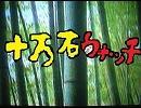 十万石ウォッチ(静止画Ver.)