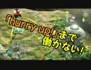 【縛り+ピクミン3】 働いたら負け。【ゆっくり実況】 part 01