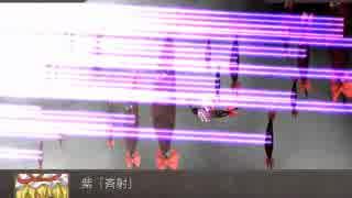 幻想少女大戦永 妖々夢組 戦闘シーン集