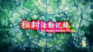 秘封活動記録 ~ The Sealed Esoteric Hi
