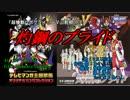 【ニコカラ】灼鋼のプライド【V.S UNION】