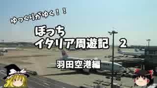 【ゆっくり】イタリア周遊記2 羽田空港編