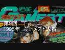 第9回ゲーメスト大賞 (1995年)
