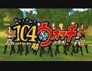 【進撃のMMD】104期ウォッチ【ようかい体操第一】