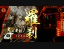 【戦国大戦】 決めるぞ!下剋上 #996 vs守護女神