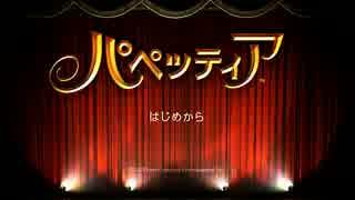 【パペッティア】 チョキチョキ人形劇 【ゆっくり実況】 part1