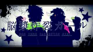 【MMD】■脳漿炸裂ガール□【ジョジョ】