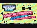BEMANI生放送(仮)特別版「BEMANI MUSIC WEEK」 第一夜 1/3 thumbnail