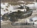 陸上自衛隊第七師団射撃・機動演習 平成7年1月11日