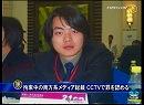 【新唐人】拘束中の南方系メディア総裁 CCTVで罪を認める