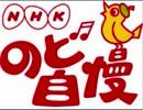 NHKのど自慢のOP曲をソプラノリコーダーで吹いてみた