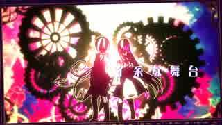 【IA】戯曲とデフォルメ都市【オリジナル曲】 thumbnail