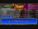 【minecraft】 2人でドラクエの世界を実況プレイ Part38 【DQM3Mod】
