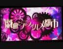 【ニコカラ】戯曲とデフォルメ都市≪on vocal≫