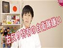 社会評論家・小沢遼子氏が御嶽山捜索を中止した自衛隊を非難「自衛隊は軍隊じゃない」