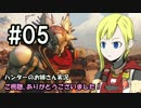 【Destiny】ハンターのお姉さん 実況 05【Hunter】