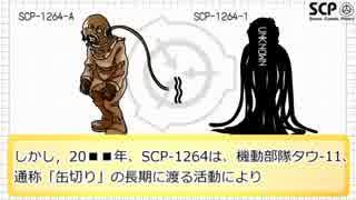 個人的に気に入っているSCPをゆっくり解説04
