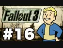 【Fallout3】危険なお散歩【実況】#16