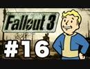 【Fallout3】危険なお散歩【実況】#16