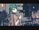 【歌ってみた】ハートアラモード【カフェ