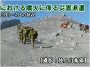 防人の道 今日の自衛隊 - 平成26年10月6日号