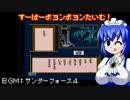 """【ゆっくり実況】レトロゲームで遊ぶメイドさん~その5""""巨""""~"""