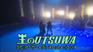 【実在性ミリオンアーサー】王のUTSUWA