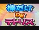 【実況】禁断の『棒だけDEテトリス』