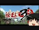 鎮包侍 6ぽう【侍道3】