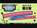 BEMANI生放送(仮)特別版「BEMANI MUSIC WEEK」 第三夜 1/3 thumbnail